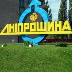 На предприятии «Днепрошина» начали процедуру банкротства