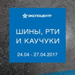 Приглашаем на выставку «ШИНЫ, РТИ И КАУЧУКИ-2017»