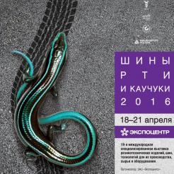19 международная специализированная выставка